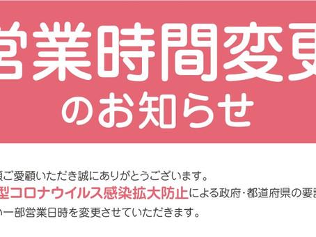 当店では、東京都による新型コロナウイルス感染拡大防止のための営業時間の短縮要請を受け、当分の間営業時間を22時までにさせていただきます。皆様のご理解、ご協力をお願いいたします。