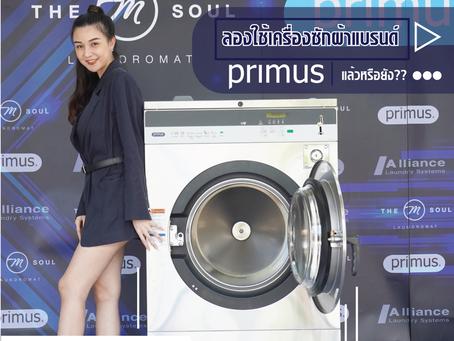 ลองใช้เครื่องซักผ้าแบรนด์ Primus แล้วหรือยัง??