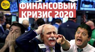 Финансовый кризис 2020 - что делать инвесторам?