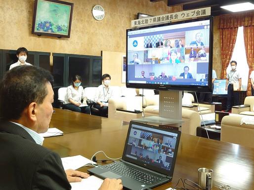 【WEB会議システムによる東海北陸7県議会議長会議】