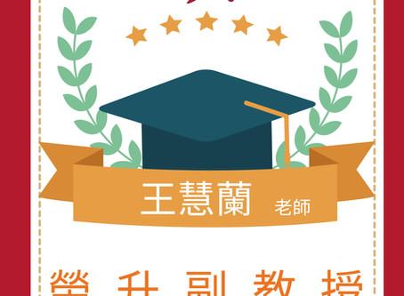 恭賀|本系王慧蘭老師榮升副教授