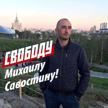 Свободу Михаилу Савостину!