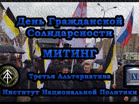 Партия Третья Альтернатива и Институт Национальной Политики проводят митинг