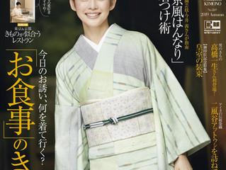 美しいキモノ2019年秋号にて松嶋菜々子さん、吉田羊さん、栗山千明さんに弊社帯をご着用いただきました