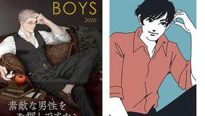 Boys 2020イラスト掲載