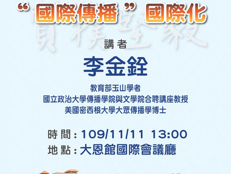活動|文化大學新聞暨傳播學院專題講座訊息(11/11)