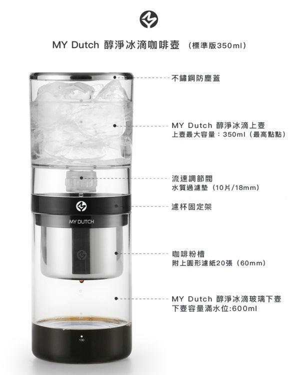 韓國MY DUTCH 冰滴咖啡壺,突破性的概念,將冰滴咖啡又帶入了一個全新的領域,一推出就獲得各界好評,更獲得GOOD DESIGN AWARD。身為咖啡愛好者的小編,為喜愛香醇風味咖啡迷挑選了屬於炎炎夏日的醇淨清涼好選擇!韓國MY DUTCH 冰滴咖啡壺,突破性的概念,將冰滴咖啡又帶入了一個全新的領域,一推出就獲得各界好評,更獲得GOOD DESIGN AWARD。身為咖啡愛好者的小編,為喜愛香醇風味咖啡迷挑選了屬於炎炎夏日的醇淨清涼好選擇!