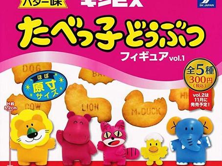 エスケイジャパンたべっ子どうぶつフィギュアvol.1 .2 全10種セット高価買取致します。