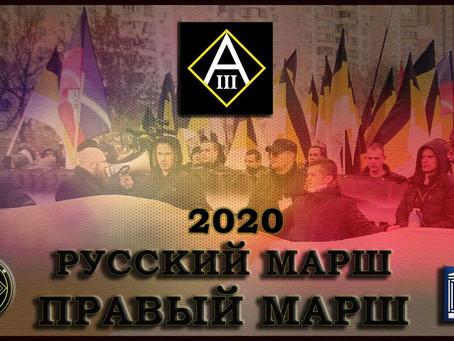 Русские националисты подали заявку в Мэрию Москвы на проведение «Русского Марша» 4 ноября