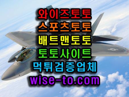 독수리5형제 먹튀검증 [스포츠토토]