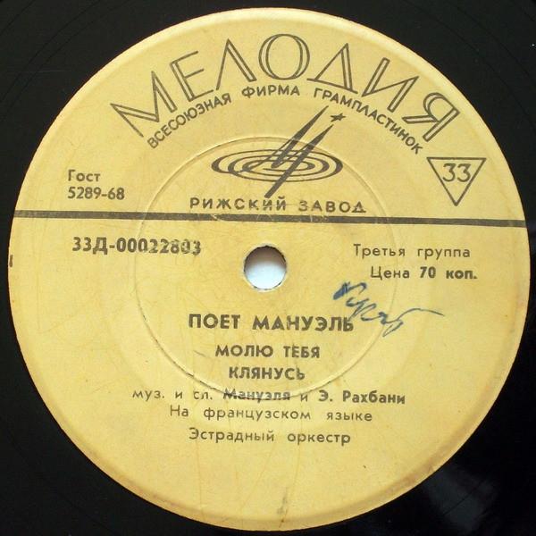 Мануэль Мененгичян | Rock Auto Club