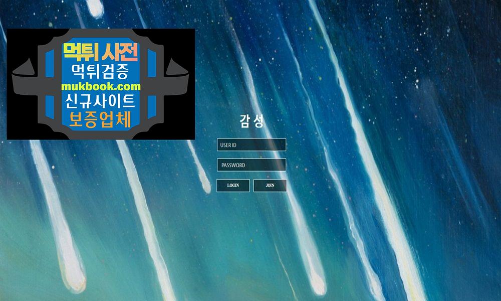 감성 먹튀 DK-OO.COM - 먹튀사전 신규토토사이트 먹튀검증
