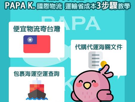 代購不好做?PAPA K國際物流  運輸省成本3步驟教學