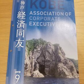 【掲載】神戸経済同友会の会報に掲載されました