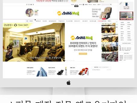 감성 쇼핑몰 제작 전문 옐로우 디자인 / 안마의자 쇼핑몰 제작