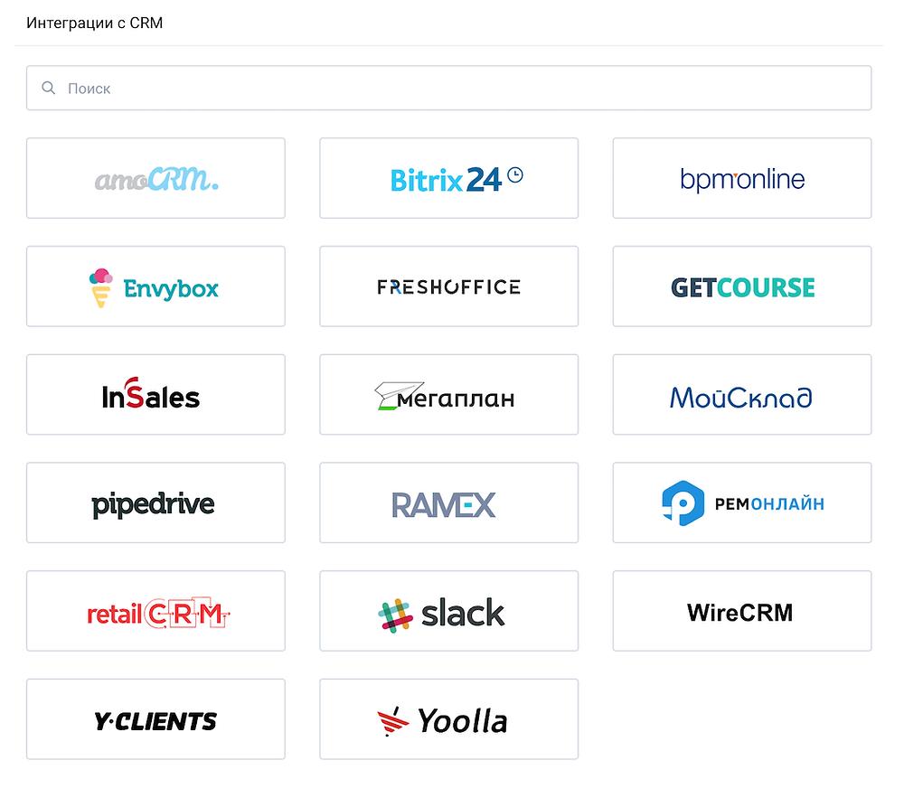 Интеграция JivoSite и CRM для сайта на Wix