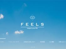 F E E L S のホームページをリニューアルしました。