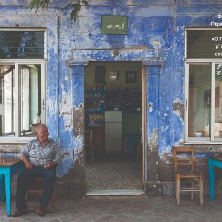 Τα καφενεία όλα κλειστά