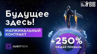 QubitTech - новый мощный проект в портфеле с доходностью до 2% в сутки