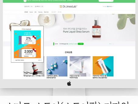 [스토어팜 디자인] 온라인 사업! 스토어팜 디자인으로 새단장 해보세요!