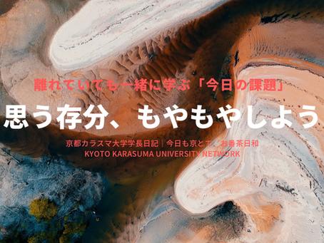 今日も京とて、お番茶日和|京都カラスマ大学学長日記(7/19)