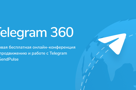 Как продвигать бизнес в Telegram? Ответ узнаете на Telegram 360º