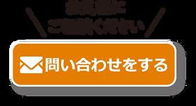 問い合わせ オレンジ.png
