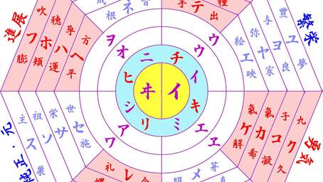 第一回 コトタマ講座~霊知りへの道~