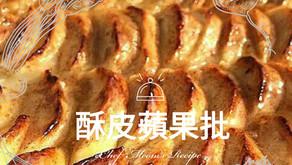 酥皮蘋果批