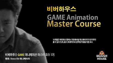 Game Master Course