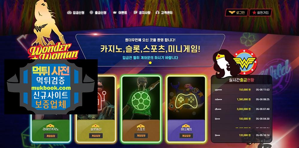 원더우먼 먹튀 mbc-002.com - 먹튀사전 신규토토사이트 먹튀검증