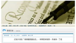 法律公共行政翻譯學會文章
