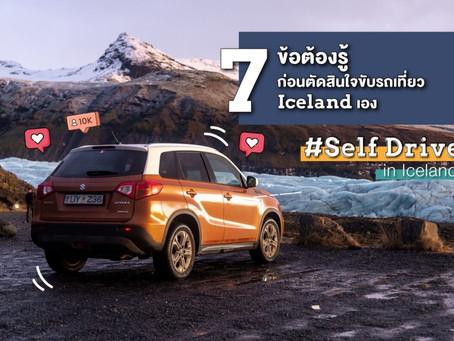 7 ข้อ ต้องรู้ก่อนตัดสินใจขับรถเที่ยวไอซ์แลนด์ด้วยตัวเอง