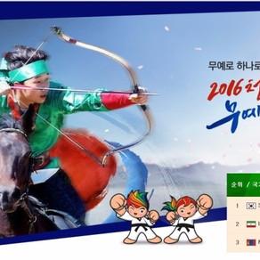 2016 청주 세계무예마스터십대회 9월 2일 ∼ 8일(7일간) 개최