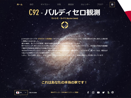 New website translation - JAPANESE