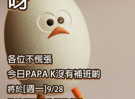 9/26 PAPA K物流不補班