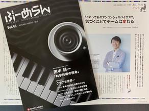 島津製作所でのオンラインセミナー。はじまりは、広報誌「ぶーめらん」からの取材依頼でした。