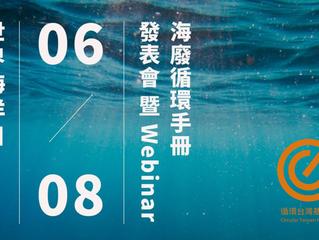 《循環經濟—翻轉海洋廢棄物的資源循環模式》手冊發布暨線上發表會!