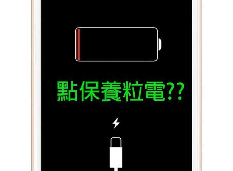 手機電池保養