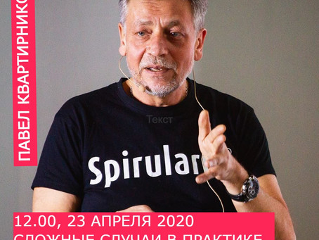 23 апреля 2020г. Бесплатная Online-Конференция