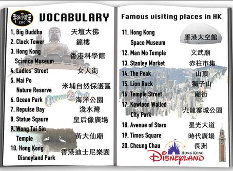 Vocabulary Time 2!