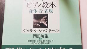 ピアノを弾くということ