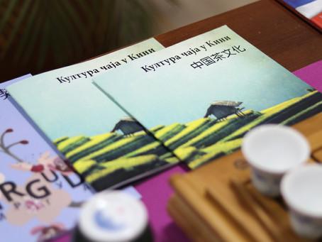 Низом манифестација обиљежен Свјетски дан Конфуцијевих института