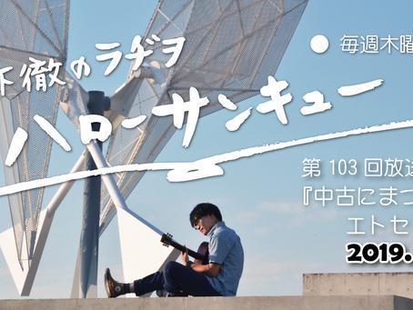 2019.07.25 木下徹のラヂヲ『ハローサンキュー』第103回「中古にまつわるエトセトラ。」