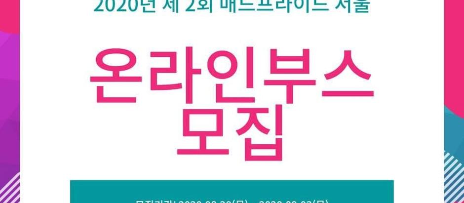 매드프라이드 서울 D-50 온라인 부스 '대'모집
