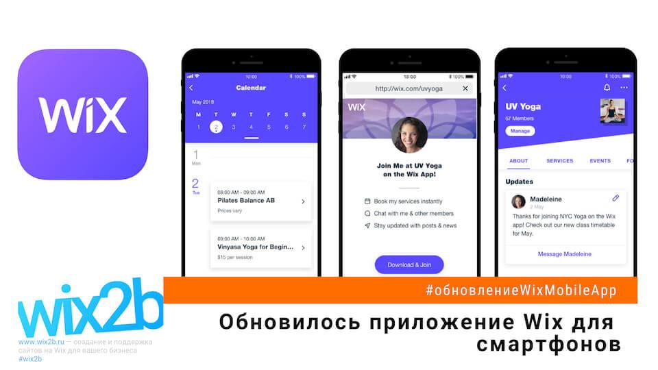 Обновилось мобильное приложение Wix