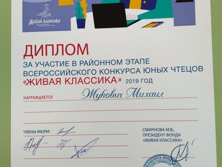 Муниципальный (районный) этап конкурса - Живая классика - 2019