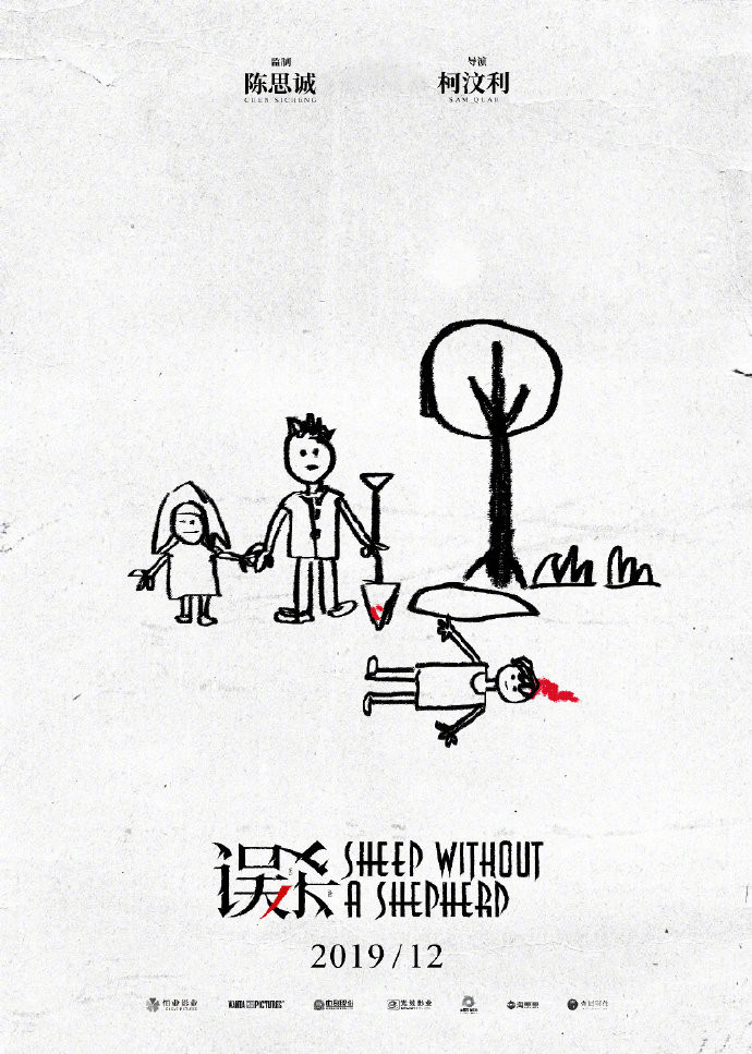 """Sheep without a shepherd"" new Chen Sicheng crime movie"