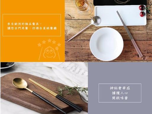 歐風的極品餐具304不銹鋼材質製造讓您用的安心