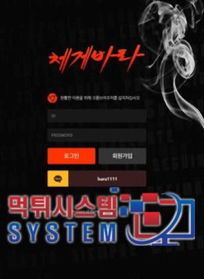 먹튀검증 업체 1위 먹튀시스템 - 체게바라 [BARA1.COM] 먹튀사이트 확정